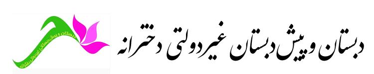 Logo of دبستان و پیشدبستان غیردولتی سحر-گرگان
